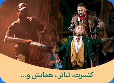 اطلاع رسانی رویدادهای فرهنگی هنری - جامین هاب