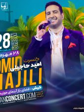 کنسرت کیش امید حاجیلی