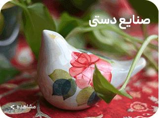 صنایع دستی - مارکت پلیس جامین هاب